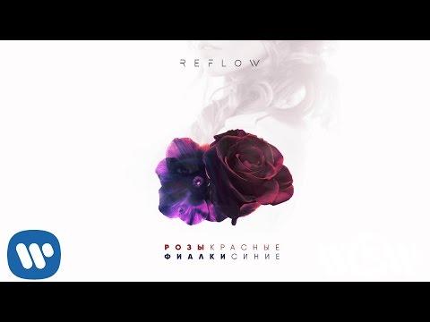 Reflow - Розы красные, фиалки синие | Official lyric video thumbnail