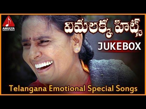 Vimalakka Telangana Songs Jukebox | Telangana Sentimental Folk Songs | Amulya Audios And Videos
