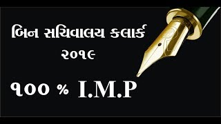 #Binsachivalay Clerk Exam Preparation 2019 ●Binsachivalay Clerk Syllabus●Binsachivalay●