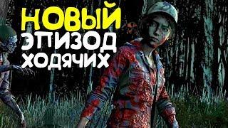 THE WALKING DEAD Season 4 Episode 3 Broken Toys Новый Трейлер – Русская озвучка (2019)