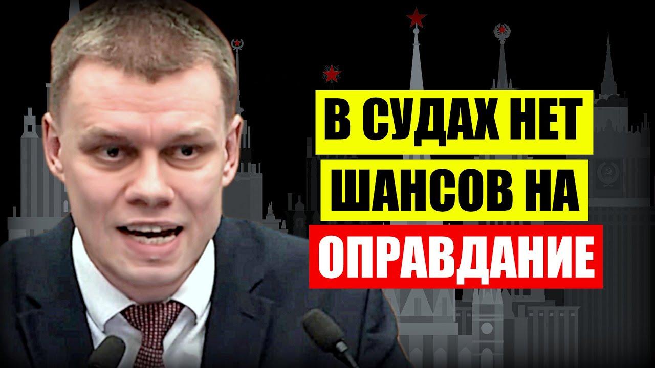У москвичей нет шансов на оправдание в суде!