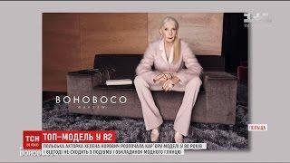 Польська акторка Хелена Норович розпочала модельну кар'єру на пенсії