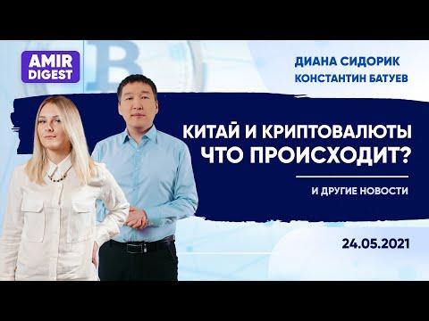 Аналитика рынка криптовалют | Новости 24.05.2021