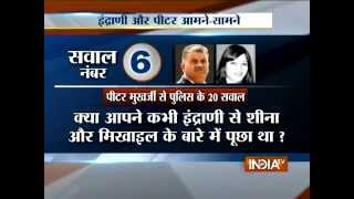 Sheena Murder Case: Police interrogates Peter, Indrani and Sanjeev Simultaneously - India TV