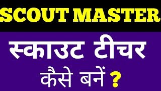 How to become a Scout Master? Qualification,Salary of Scout Master Kaise baneस्काउट मास्टर कैसे बने?