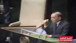 الحسن الثاني بفصاحته وبلاغته المعهودة أمام الجمعية العامة للأمم المتحدة