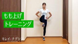 【美脚トレ】運動不足解消 もも上げトレーニング【キレイナデシコ Fitness】
