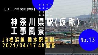 【リニア中央新幹線】#13 神奈川県駅(仮称) 工事風景 (JR横浜線 橋本駅南側  2021/04/17)(4K撮影)