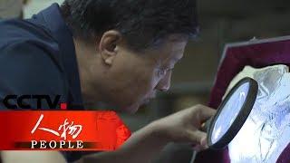 《人物》 20190913 探寻生命演化的古生物学家 孟庆金| CCTV科教