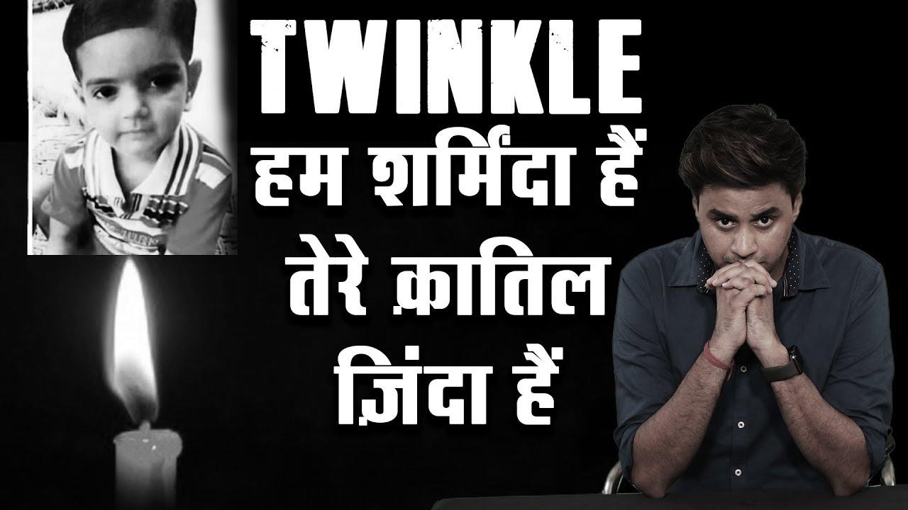 Download शर्म सबको आनी चाहिए । Justice For Twinkle Sharma | Aligarh Murder Case| RJ Raunak | Breaking News