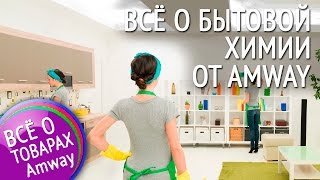 видео Бытовая химия Amway. Отзыв