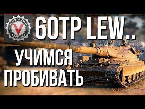 Как пробить 60TP Lewandowskiego ТТ10, Польша #Vspishka