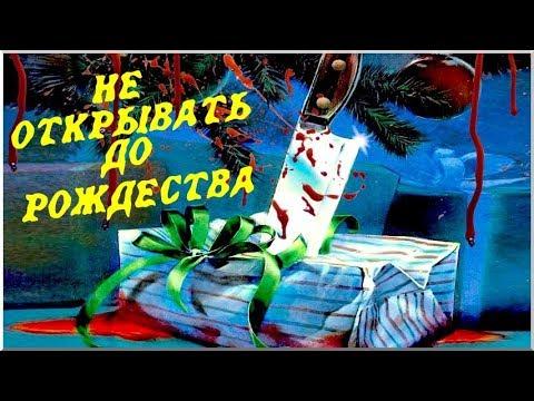 Фильм Ужасов «НЕ ОТКРЫВАТЬ ДО РОЖДЕСТВА» — Ужасы, Триллер, Детектив / Зарубежные Фильмы Ужасов