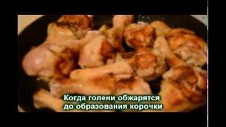 Вкусная курица с пряностями в соевом соусе