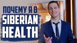 Сибирское Здоровье, почему я в сетевом маркетинге и Siberian Health. МЛМ бизнес Сибирское здоровье
