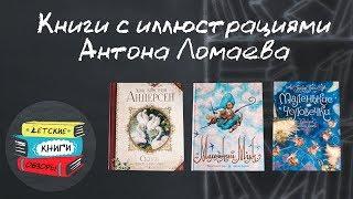 Детские книги с иллюстрациями Антона Ломаева.