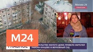 Жители Кунцевского района требуют остановить строительство многоэтажки - Москва 24
