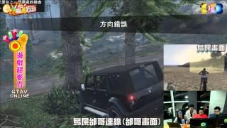 麥卡貝Live直播 20150423 木曜四超玩_03 邰阿公再來闖蕩GTA5!