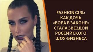 Как дочь вора в законе Кети Топурия стала звездой российского шоу-бизнеса