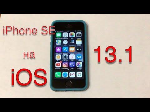 Работа IPhone SE на IOS 13.1. Есть прогресс.
