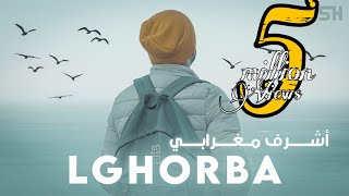 Achraf Maghrabi - Lghorba (Official Music Video) | اشرف مغرابي - الغربة