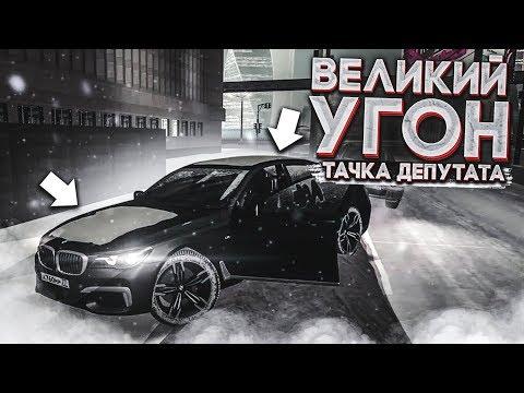 ДЯДЯ САНЯ УГНАЛ НОВУЮ BMW M760Li У ДЕПУТАТА! (MTA | PROVINCE RP)