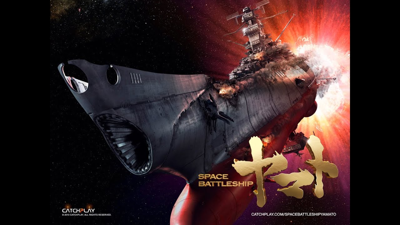 TMR - Space Battleship Yamato (Live-Action Film AKA ...