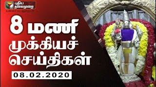 Puthiya Thalaimurai 8 AM News 08-02-2020