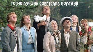 ТОП-10 ЛУЧШИХ СОВЕТСКИХ КОМЕДИЙ!