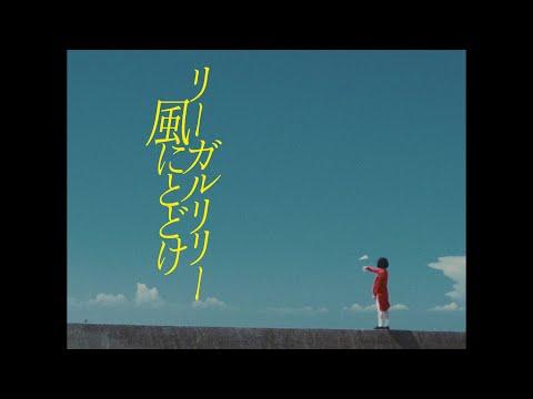リーガルリリー - 『風にとどけ』Music Video