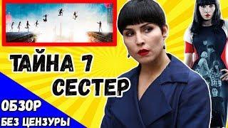 ТАЙНА 7 СЕСТЕР ОБЗОР. МНЕНИЕ. РЕЦЕНЗИЯ. факты