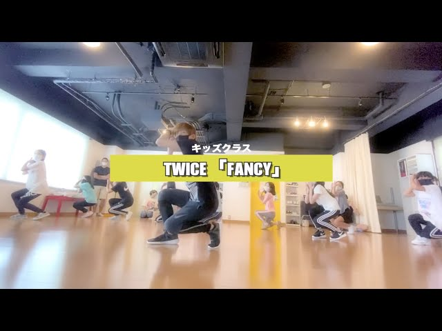 【K-POPキッズクラス】TWICE「Fancy」1曲完成しました!【K-POPダンススクール】
