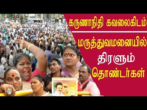 karunanidhi latest news karunanidhi in kauvery hospital Crowds have gathered in large numbers tamil news redpix  Former Tamil Nadu chief minister and DMK president M Karunanidhi was shifted to Kauvery Hospital in the early hours of Saturday after his blood pressure dropped. However  kalaignar karunanidhi health condition is now stable. In the meanwhile   Crowds and dmk party men have gathered in large numbers outside kauvery hospital in chennai and started raising slogans and prayers for karunanidhi to get well soon.    More tamil news tamil news today latest tamil news kollywood news kollywood tamil news Please Subscribe to red pix 24x7 https://goo.gl/bzRyDm  #tamilnewslive sun tv news sun news live sun news   karunanidhi latest news,karunanidhi health,karunanidhi news,karunanidhi in kauvery hospital, kauvery hospital karunanidhi,how is kalaignar karunanidhi health, karunanidhi current situation, karunanidhi flash news,