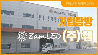 [한국벤처경영원 2020 기업탐방] LED 조명기업 ㈜…