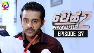 "WES NEXT CHAPTER Episode 37 || "" වෙස්  Next Chapter""