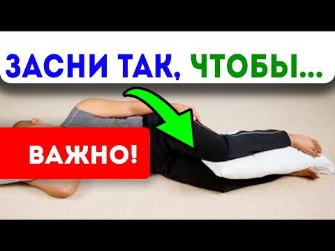 НЕВЕРОЯТНЫЙ ЭФФЕКТ! 9 причин заснуть с подушкой между ног! Храп, суставы и позвоночник и даже...