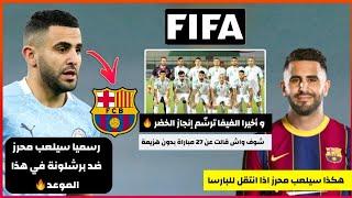 رسميا محرز سيلعب ضد برشلونة في هذا الموعد   الفيفا ترسم إنجاز الخضر   منصب محرز في برشلونة اذا إنتقل