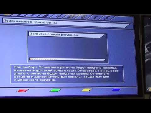 Как удалить ошибку 0 на ресивере Триколор ТВ GS 8300 GS 8300M GS8300N