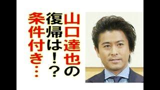 滝沢秀明社長がTOKIOに突き付けた条件とは!?山口達也の復帰は!?