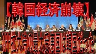 【韓国経済崩壊】韓国ニュースの反応「TPP拡大時の最大受恵国は韓国だった…!ソースは中国の学者!」 GDP2.2%増加 【政治ニュース】
