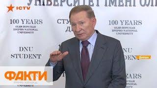 Программа поддержки молодежи в науке: Леонид Кучма награждает студентов