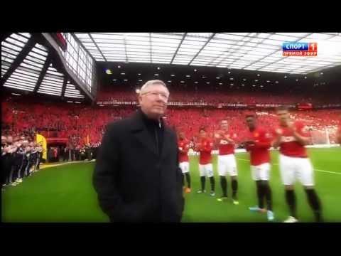 Sir Alex Ferguson Partido de Despedida