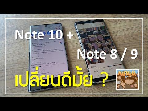 เปลี่ยนดีมั้ย ? มี 8 หรือ 9 อยู่แล้ว อัพเกรดเป็น Note 10 Plus ดีมั้ย ?