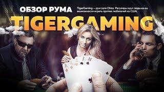 👍 Обзор покер рума TIGER GAMING