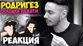 Тимур Родригез - Осколки памяти КЛИП | Русские и иностранцы слушают русскую музыку