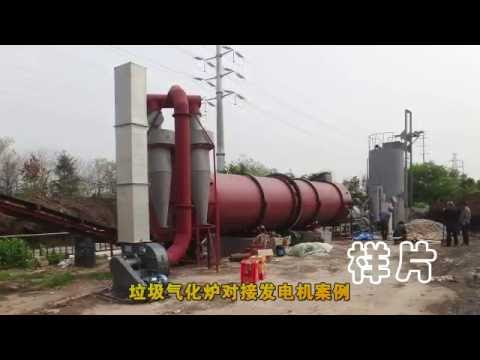 City solid waste pyrolysis gasifier for gas, City garbage gasifier, industrial waste gasifier