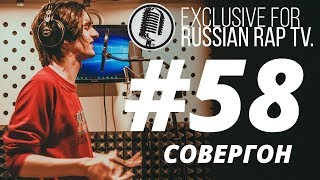 СОВЕРГОН - 100 СТРОК LIVE [Exclusive For Russian Rap TV #58] #russianraptv
