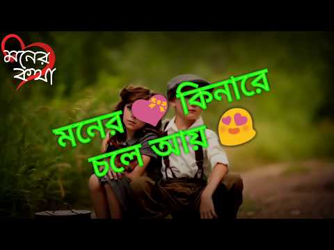 Moner Kinare Chole Ai || WhatsApp status...