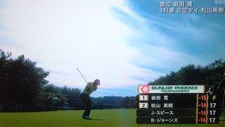 ダンロップ・フェニックス 松山31年ぶりの快挙 MATSUYAMA HIDEKI GOLF