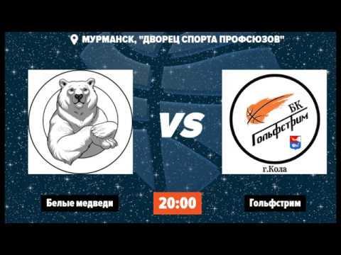 07.12.19 Белые Медведи - Гольфстрим